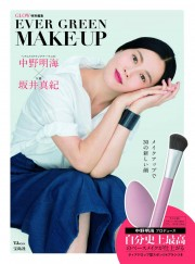 s_EVER GREEN MAKE-UP_くるみ表紙