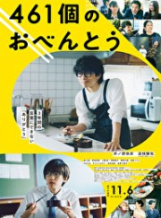461obento_Hposter_200822