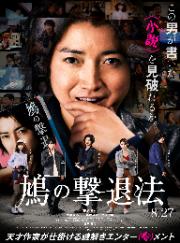 hatogeki_honkoku_0511-01